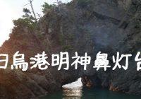 """福井県小浜市にある隠れた日本一の絶景スポット""""田烏港明神鼻灯台""""へアクセス"""