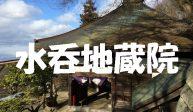 """八尾の観光スポット""""水呑地蔵院""""通称:水呑みさんへの行き方"""