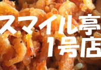 """立ち喰い蕎麦屋なのに「桜エビ天」がめちゃくちゃ旨い静岡エリアのチェーン店""""スマイル亭 1号店""""へのアクセス"""