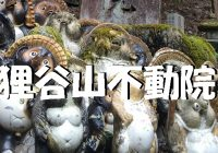 """混雑する京都観光を避けるなら、左京区にある穴場スポット""""狸谷山不動院""""がおススメ!!"""
