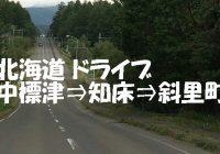 北海道を満喫!!日本人なら人生で一度はしてみたい北海道ドライブ旅!中標津⇒知床⇒斜里町編 まとめ