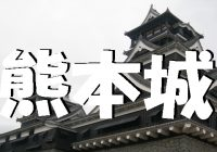 """加藤清正が築いた石垣が美しい""""熊本城""""へ観光しに行こう!"""