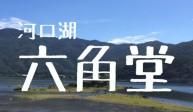 """写真10枚で観る河口湖の不思議な御堂""""六角堂 (富士河口湖町)""""へアクセス"""