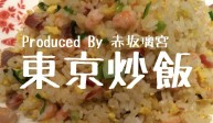 東京炒飯 プロデュースドゥ バイ 赤坂璃宮