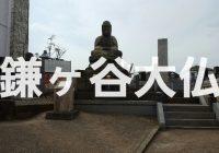 日本三大ガッカリの一つと云われる千葉の『鎌ヶ谷大仏』へ潜入調査!