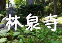 林泉寺(上越)