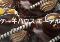 ケーキハウス エーデル