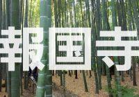 竹林が美しい鎌倉の人気スポット『功臣山 報国寺』、通称「竹寺」の歩き方!