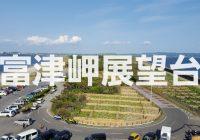 富津岬展望台