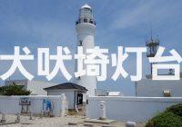 水平線の彼方を望む千葉県銚子市の観光スポット『犬吠埼灯台』へどあそと!