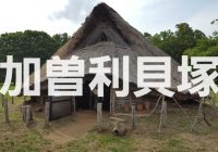加曽利貝塚(かそりかいづか)