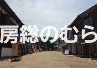 江戸の町並みのロケ地にも度々使われる千葉県立 房総のむら を徹底解説