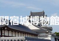 絶対に行きたい学ぶ・遊ぶ・体験する関宿城博物館へアクセス