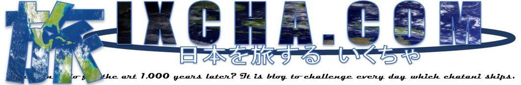 貧乏旅行専門サイト  -IXCHA.COM-