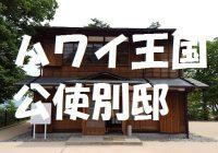 伊香保温泉観光に行くなら、日本にあるハワイ王国の遺産‼ハワイ王国公使別邸を観に行こう‼