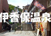 かつての歓楽街、伊香保温泉の観光スポットを探索!!