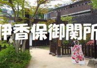 伊香保温泉の観光スポット、伊香保御関所を探索