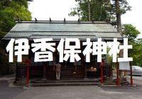 写真で観るヽ(*´▽)ノ♪伊香保温泉の観光スポット、伊香保神社を探索
