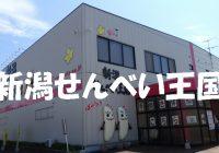 """家族で行きたい!新潟県の観光スポット""""新潟せんべい王国""""へどあそと!!"""