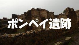 """死ぬまでに観たい、2000年間地下に埋まった都市""""ポンペイ遺跡""""の行き方"""