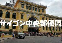 ホーチミンに行ったら絶対行きたい『サイゴン中央郵便局』へ潜入調査!