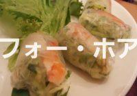 """オススメ‼船橋で絶対に食べたいアジアン料理店""""ベトナム食堂 フォー・ホア""""をご案内"""