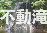 """隠れた観光スポット、千葉県安房郡にある源氏伝説の秘境の場所""""不動滝""""へアクセス!"""