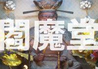 """千葉観光で行きたい、死者の生前の罪を裁く神「閻魔大王」が祀られる流山市にある""""閻魔堂""""まとめ"""