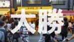 """東京・浅草に行くなら観光を更に楽しくする名物街「ホッピー通り」にある大人気店""""居酒屋 大勝""""への行き方"""