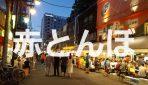 """東京・浅草に行くなら観光を更に楽しくする名物街「ホッピー通り」にある大人気居酒屋""""あかとんぼ""""への行き方"""