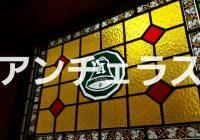 """浅草観光に行くなら昭和21年創業の昭和レトロな純喫茶""""アンヂェラス""""のダッチコーヒーを飲もう!!"""