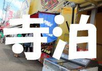 """新潟観光なら市場の食べ歩きが楽しい北陸街道の宿場町""""寺泊魚の市場通り""""への行き方"""