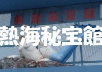 """写真で観る撮影禁止の内部に潜入""""熱海秘宝館""""を徹底解説前夜"""