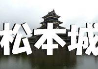 """松本市観光なら、黒と白のコントラストが日本一美しい烏城(からすじょう)こと""""国宝 松本城""""まとめ"""