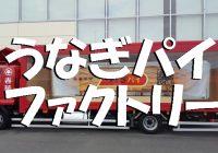 """浜名湖観光なら夜のお菓子で御馴染の「うなぎパイ」が作られる工場見学が出来る""""うなぎパイファクトリー""""まとめ"""