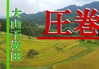 """今行きたい!古い日本の景色が残る千葉県の絶景スポット""""大山千枚田""""へアクセス"""