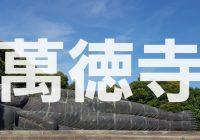 """【写真で観る】館山市の観光スポット!全長16mの世界最大の青銅製涅槃仏がある""""萬徳寺""""へのアクセス"""