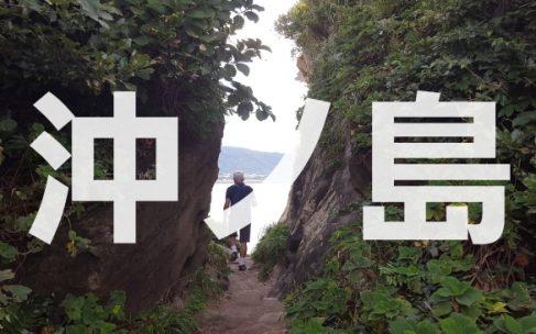 【写真で観る】千葉県館山市にある歩いて渡れる大自然溢れる無人島「沖ノ島」を徹底解説!!