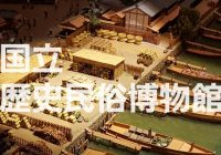 """【写真で観る】テーマパークの様な日本最大級の博物館""""国立歴史民俗博物館""""を徹底解説!!"""