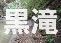【写真で観る】千葉県の秘境を進んだ先にある落差15mの滝「黒滝」への冒険のすゝめ!!