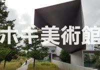 """【写真で観る】デートにも使いたい日本を誇る屈指の写実絵画専門の""""ホキ美術館""""を徹底解説!!"""