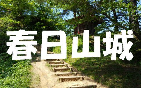 【写真で観る】絶景スポットも観れる上杉謙信の城として知られる中世の山城「春日山城」散策を徹底解説!!