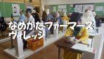 """【写真で観る】茨城県にある農業のディズニーランド""""なめがたファーマーズ・ヴィレッジ""""を徹底解説!!"""