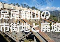 【写真で観る】自転車で巡る足尾銅山の市街地と廃墟群の旅!!