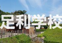 【写真で観る】フランシスコ・ザビエルによって世界にも伝えられた日本最古の大学「足利学校」を徹底解説ヽ(*´▽)ノ♪