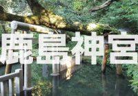 【写真で観る】古来より武門による信仰される日本を代表する「鹿島神宮」を徹底解説!!