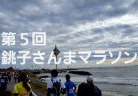 【写真で観る】準備不足なド素人が挑む「第5回銚子さんまマラソン」を徹底解説!!