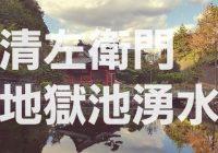 【写真で観る】神奈川県では唯一の平成の名水百選に選ばれる「清左衛門地獄池湧水」を徹底解説!!