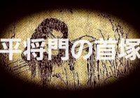 【写真で観る】現代にも伝わる祟りが恐ろしい日本で最も怖い場所「平将門の首塚」を徹底解説!!
