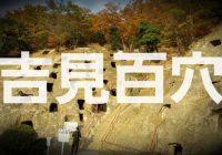 【写真で観る】埼玉県屈指の心霊スポットとしても知られる異様な古代遺跡「吉見百穴」を徹底解説!!